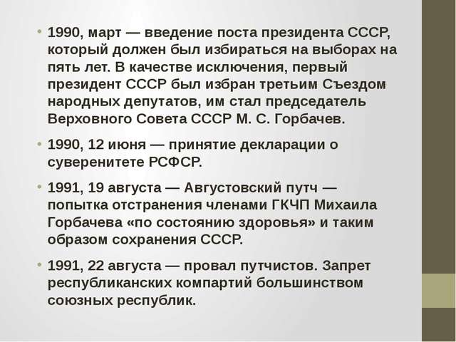 1990, март — введение поста президента СССР, который должен был избираться на...