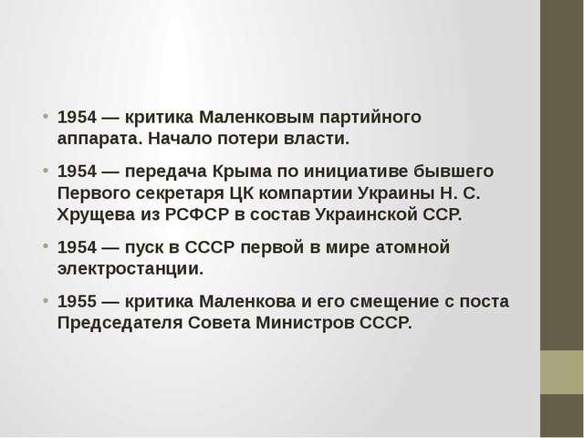 1954 — критика Маленковым партийного аппарата. Начало потери власти. 1954 —...