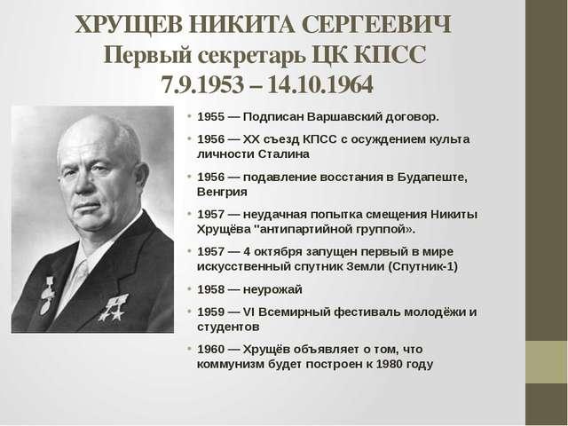 ХРУЩЕВ НИКИТА СЕРГЕЕВИЧ Первый секретарь ЦК КПСС 7.9.1953 – 14.10.1964 1955 —...