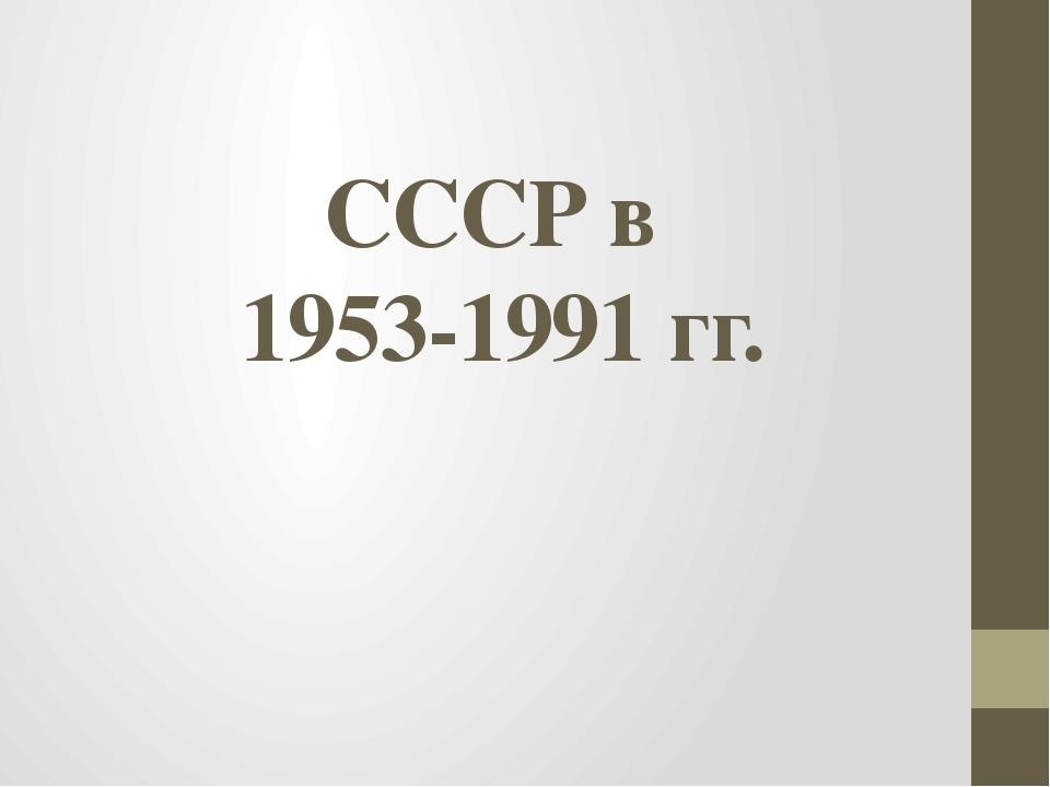 СССР в 1953-1991 гг.