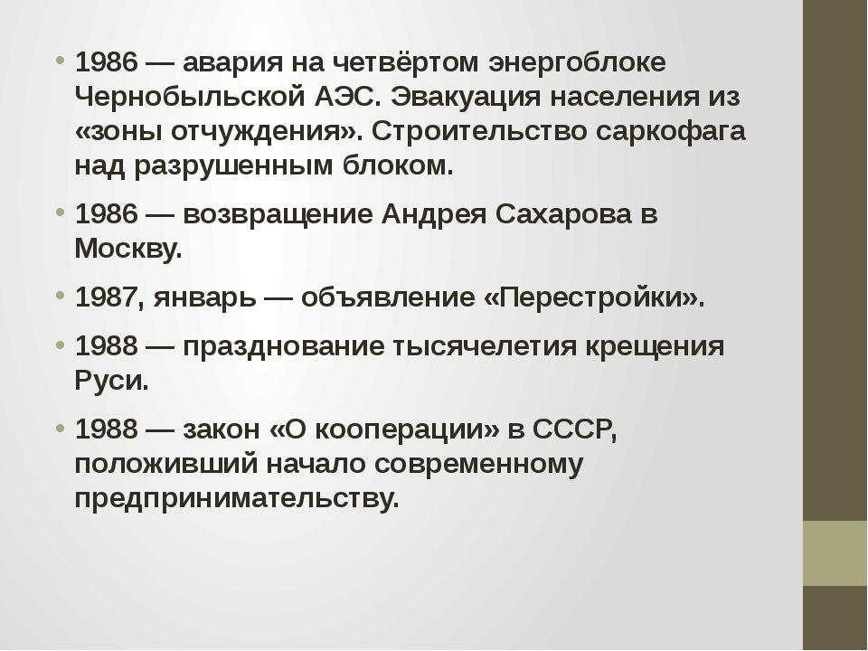 1986 — авария на четвёртом энергоблоке Чернобыльской АЭС. Эвакуация населения...