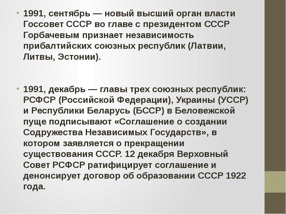 1991, сентябрь — новый высший орган власти Госсовет СССР во главе с президент...