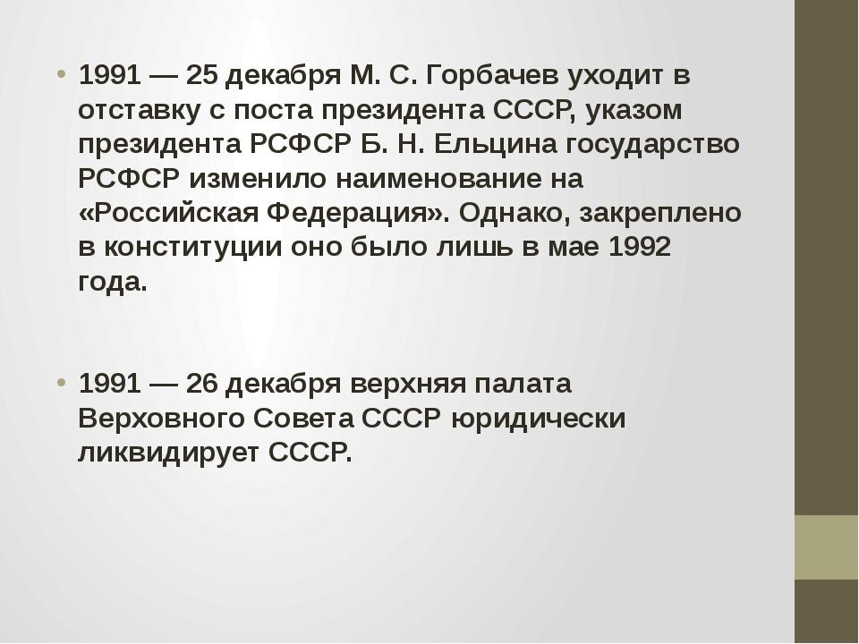 1991 — 25 декабря М. С. Горбачев уходит в отставку с поста президента СССР, у...