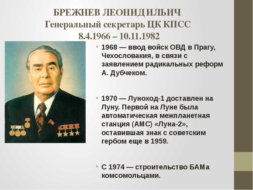БРЕЖНЕВ ЛЕОНИД ИЛЬИЧ Генеральный секретарь ЦК КПСС 8.4.1966 – 10.11.1982 1968...