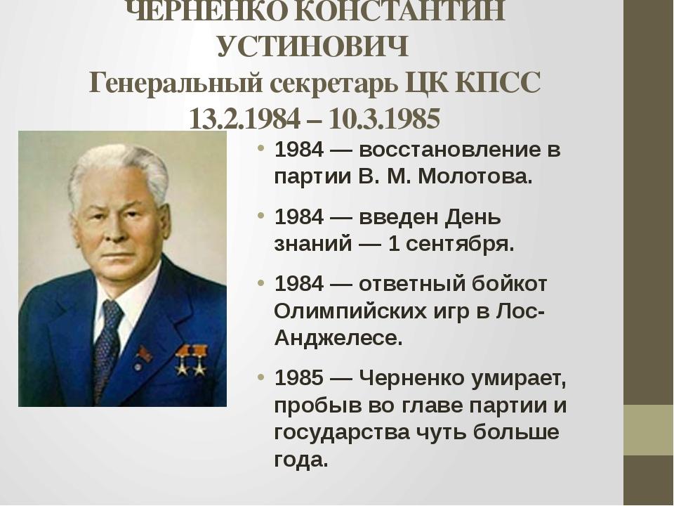 ЧЕРНЕНКО КОНСТАНТИН УСТИНОВИЧ Генеральный секретарь ЦК КПСС 13.2.1984 – 10.3....