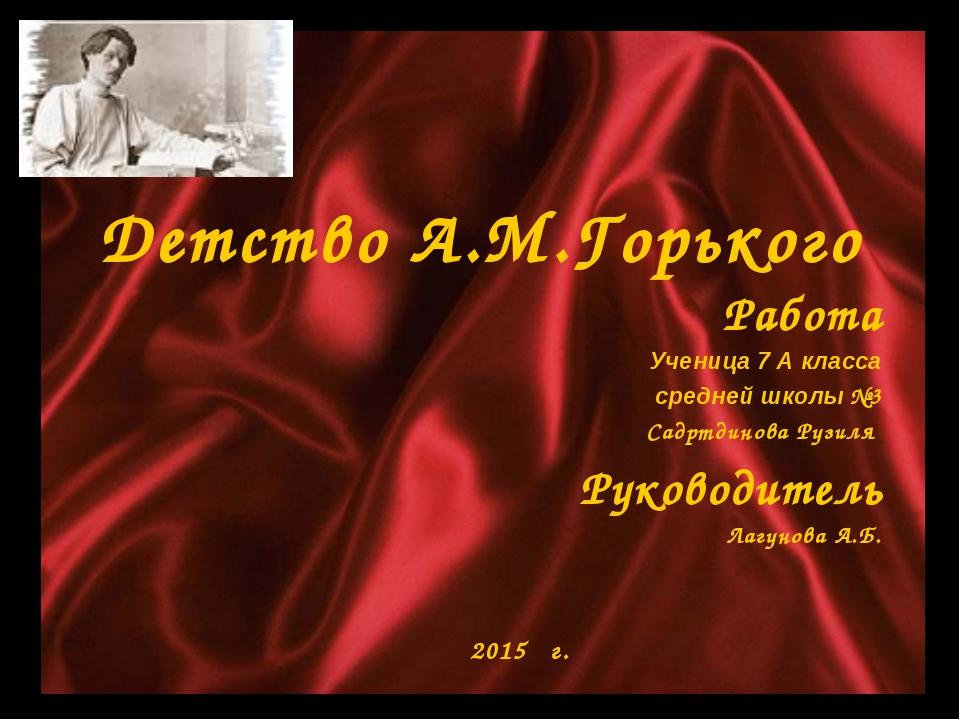 Детство А.М.Горького Работа Ученица 7 А класса средней школы №3 Садртдинова Р...