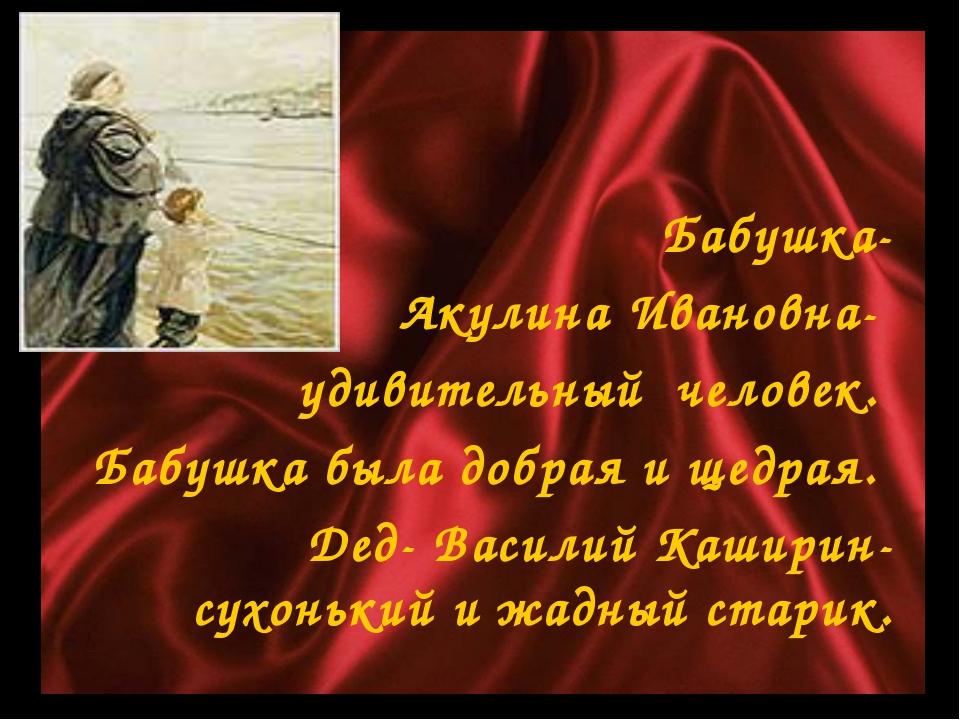 Бабушка- Акулина Ивановна- удивительный человек. Бабушка была добрая и щедрая...