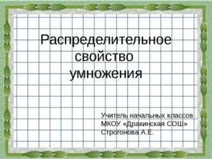 Распределительное свойство умножения Учитель начальных классов МКОУ «Дракинск
