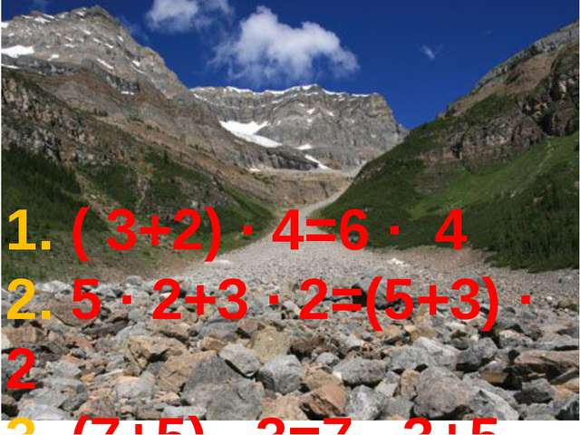 1. ( 3+2) · 4=6 · 4 2. 5 · 2+3 · 2=(5+3) · 2 3. (7+5) · 3=7 · 3+5 · 2