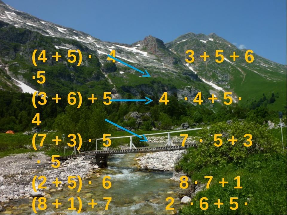 (4 + 5) · 4 3 + 5 + 6 ·5 (3 + 6) + 5  4 · 4 + 5 · 4 (7 + 3) · 5  7 · 5 + 3...