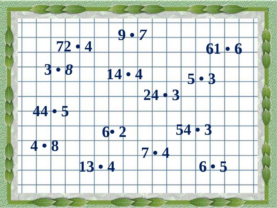 72 • 4 14 • 4 61 • 6 44 • 5 24 • 3 13 • 4 54 • 3 3 • 8 9 • 7 5 • 3 4 • 8 6 •...