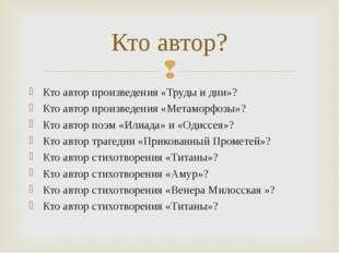 Кто автор произведения «Труды и дни»? Кто автор произведения «Метаморфозы»? К