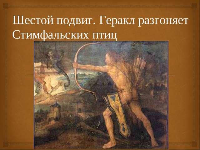 Шестой подвиг. Геракл разгоняет Стимфальских птиц