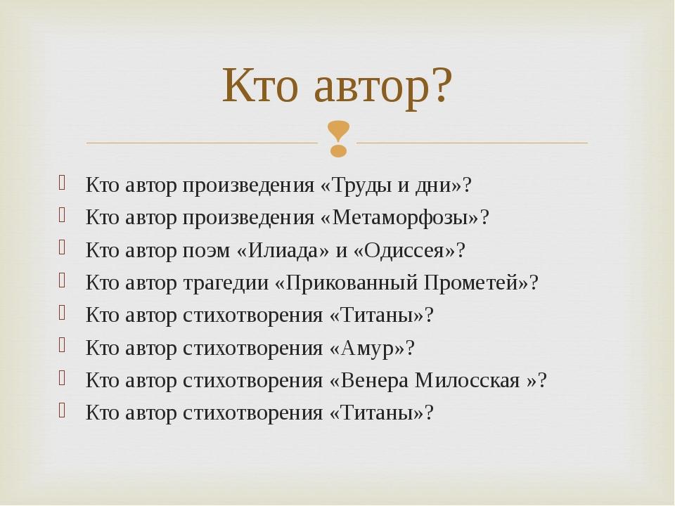 Кто автор произведения «Труды и дни»? Кто автор произведения «Метаморфозы»? К...