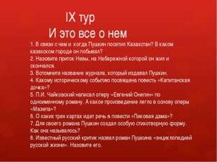 IX тур И это все о нем 1. В связи с чем и когда Пушкин посетил Казахстан? В