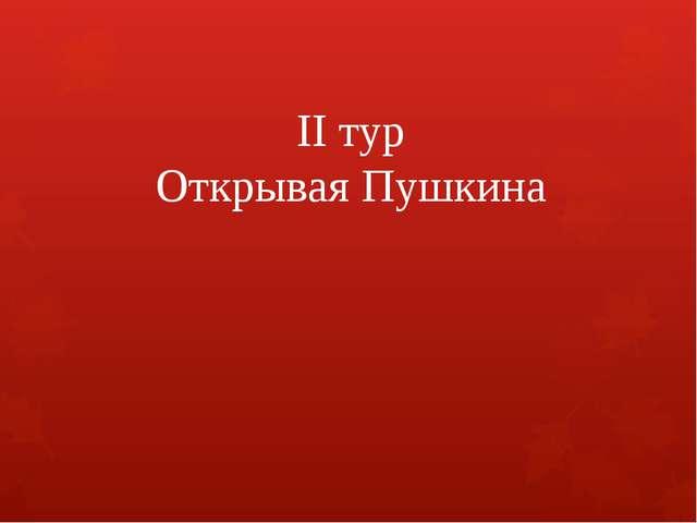 II тур Открывая Пушкина