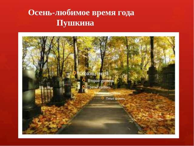 Осень-любимое время года Пушкина