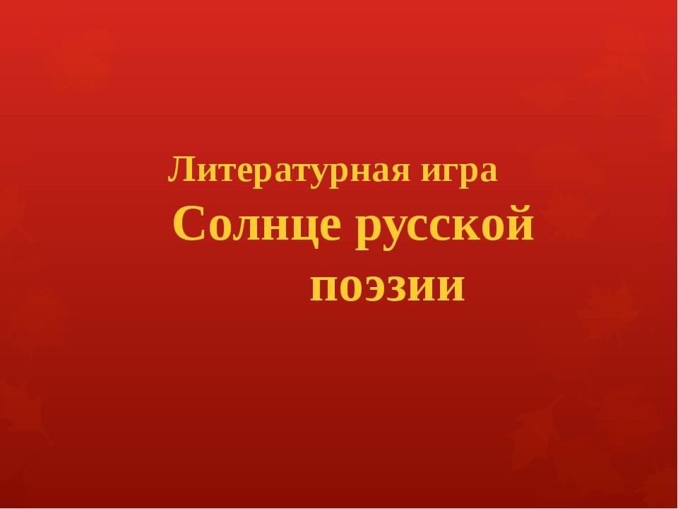 Литературная игра Солнце русской поэзии