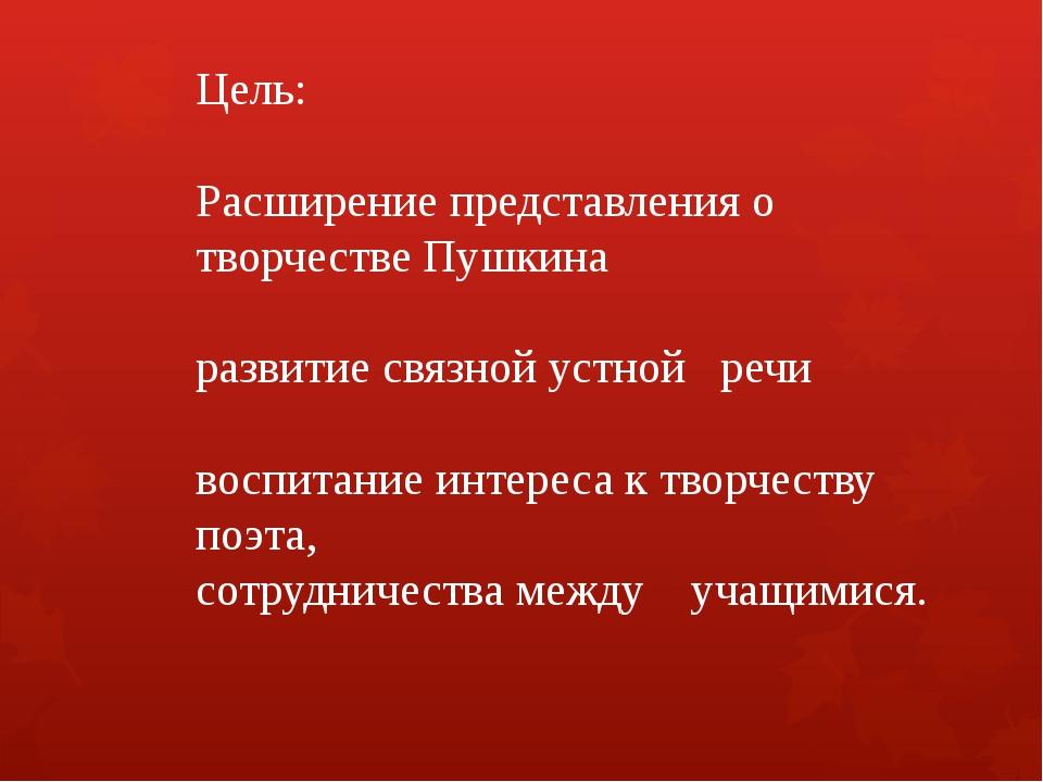 Цель: Расширение представления о творчестве Пушкина развитие связной устной...