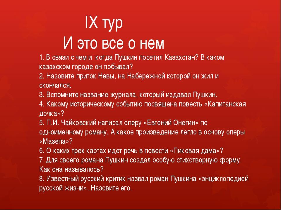IX тур И это все о нем 1. В связи с чем и когда Пушкин посетил Казахстан? В...