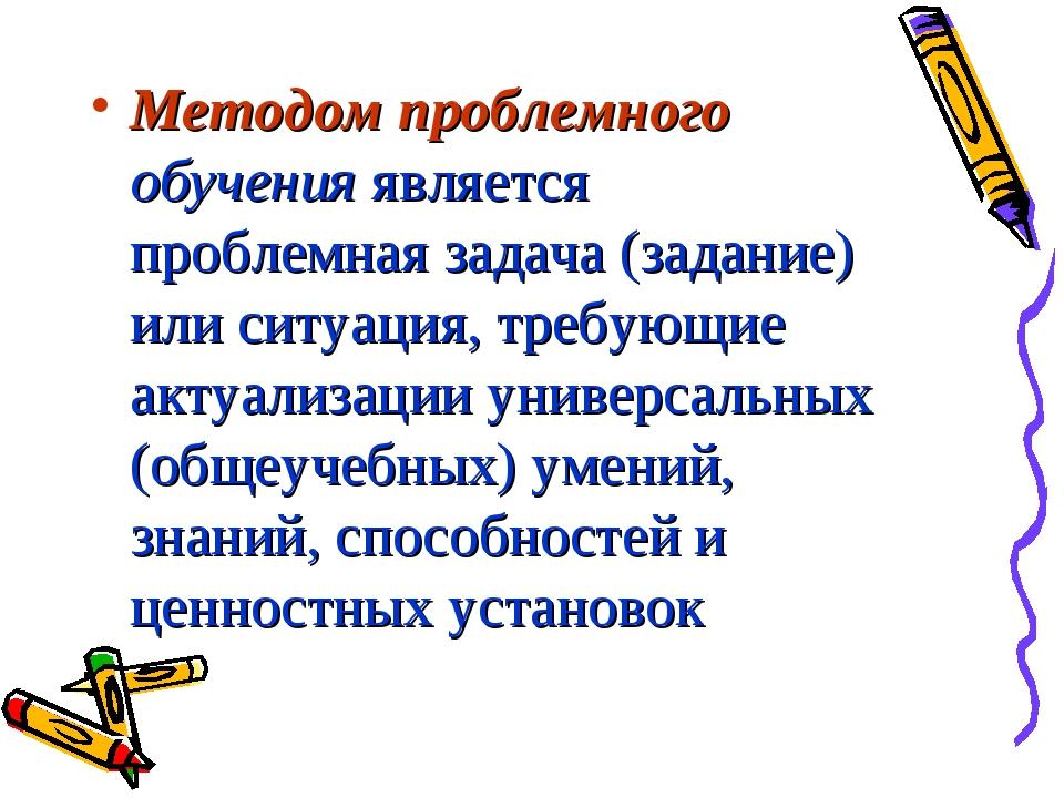 Методом проблемного обучения является проблемная задача (задание) или ситуаци...