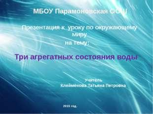 МБОУ Парамоновская ООШ Презентация к уроку по окружающему миру на тему: Три а