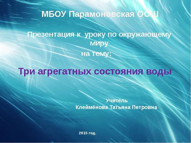 МБОУ Парамоновская ООШ Презентация к уроку по окружающему миру на тему: Три а...