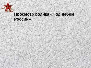 Просмотр ролика «Под небом России»