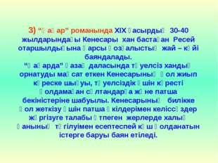 """3) """"Қаһар"""" романында ХІХ ғасырдың 30-40 жылдарындағы Кенесары хан бастаған Ре"""