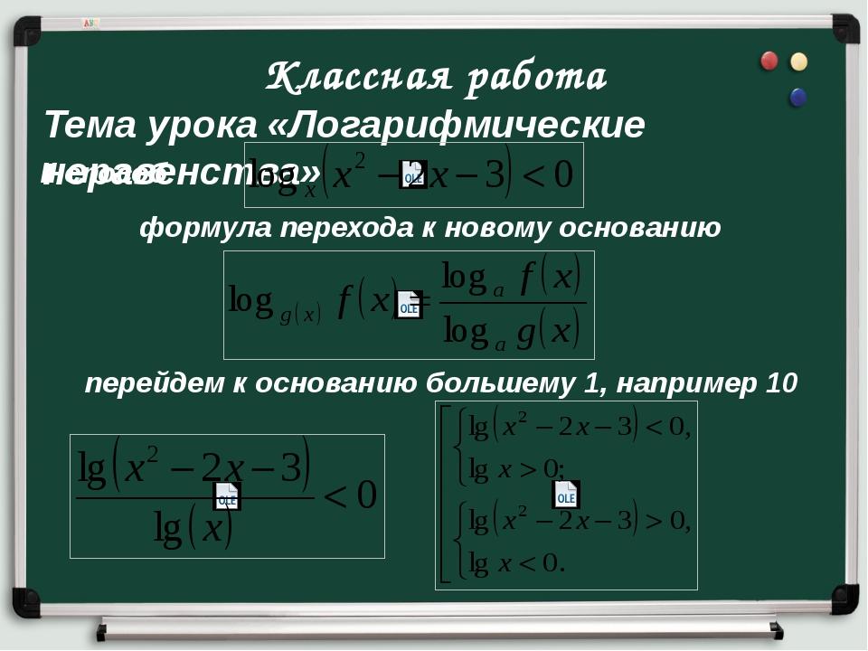 Классная работа Тема урока «Логарифмические неравенства» II способ формула пе...