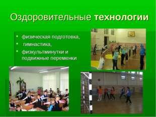 Оздоровительные технологии физическая подготовка, гимнастика, физкультминутки