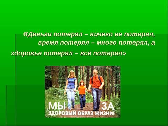 «Деньги потерял – ничего не потерял, время потерял – много потерял, а здоровь...
