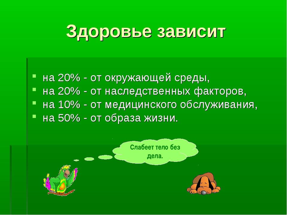 Здоровье зависит на 20% - от окружающей среды, на 20% - от наследственных фак...