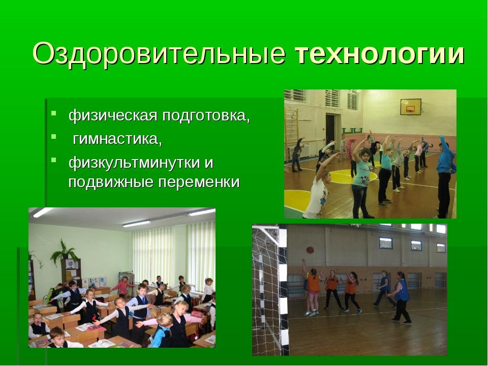 Оздоровительные технологии физическая подготовка, гимнастика, физкультминутки...