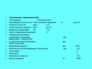 Технические характеристики: Тип машины Полунавесной Производительность за 1