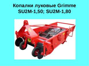 Копалки луковые Grimme SU2M-1,50; SU2M-1,80
