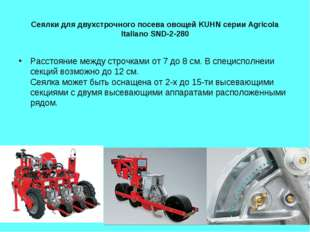 Сеялки для двухстрочного посева овощей KUHN серии Agricola Italiano SND-2-280