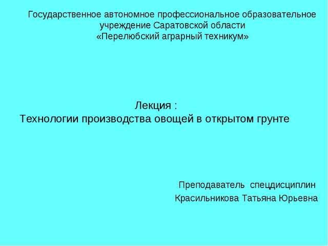 Преподаватель спецдисциплин Красильникова Татьяна Юрьевна Государственное ав...