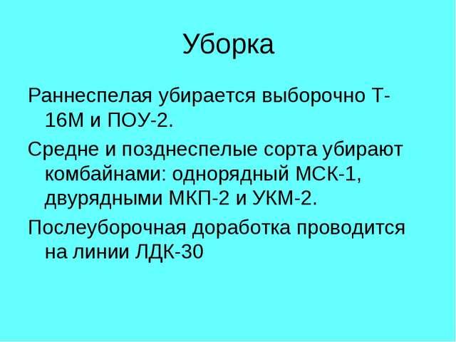 Уборка Раннеспелая убирается выборочно Т-16М и ПОУ-2. Средне и позднеспелые с...
