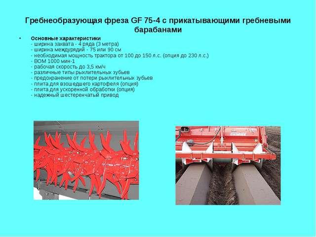 Гребнеобразующая фреза GF 75-4 с прикатывающими гребневыми барабанами Основны...