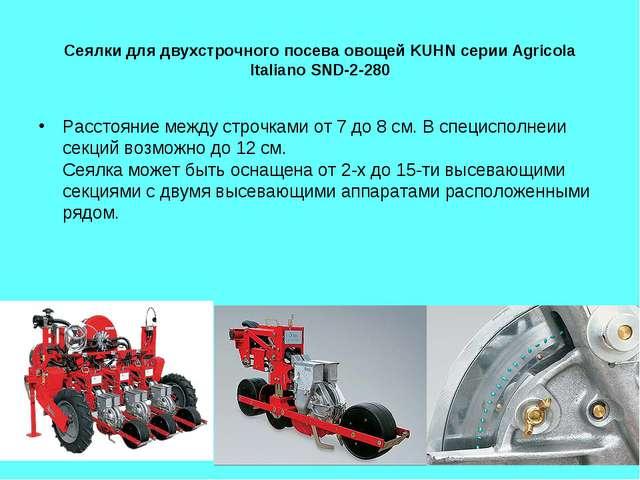 Сеялки для двухстрочного посева овощей KUHN серии Agricola Italiano SND-2-280...