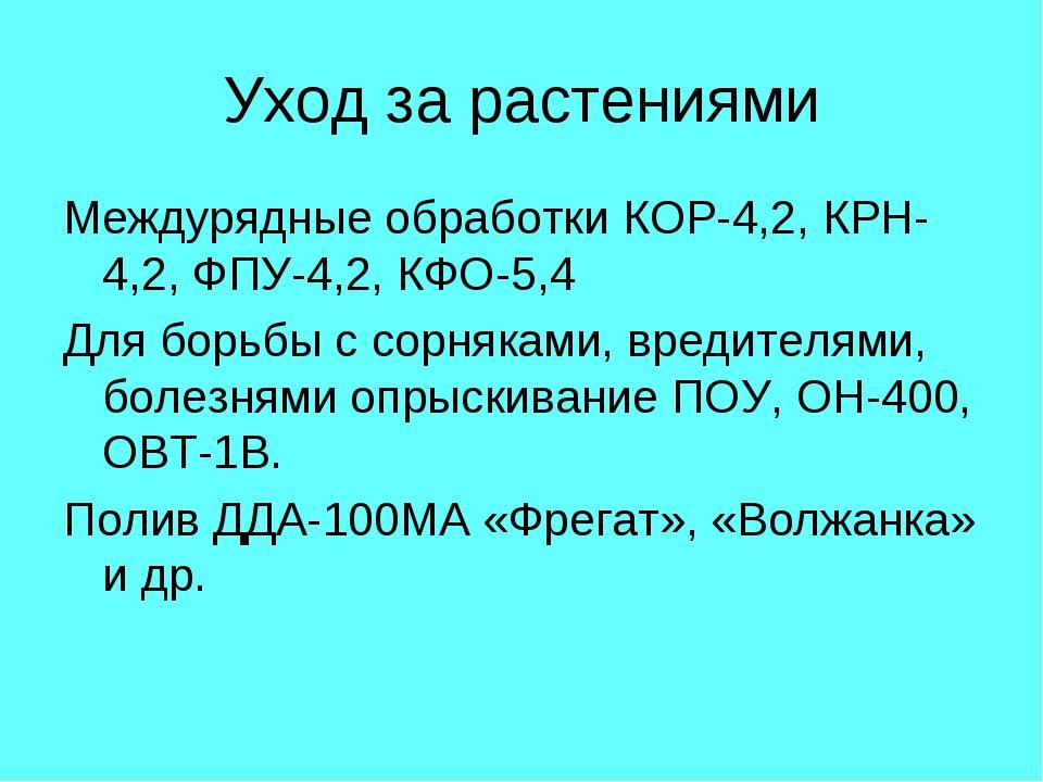 Уход за растениями Междурядные обработки КОР-4,2, КРН-4,2, ФПУ-4,2, КФО-5,4 Д...