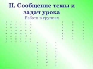 II. Сообщение темы и задач урока Работа в группах п?леза ои»освн ч