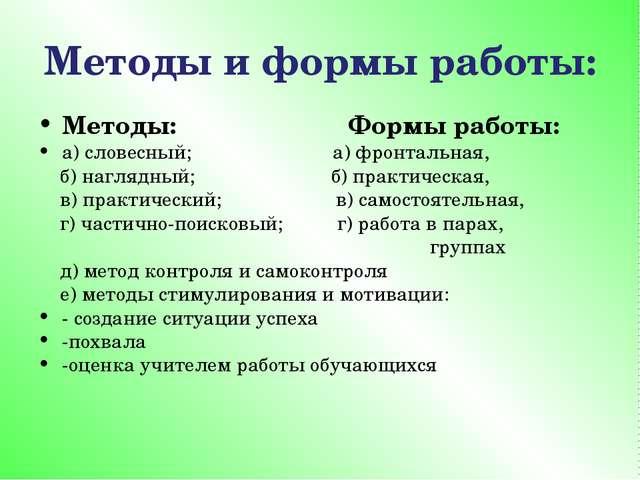 Методы и формы работы: Методы: Формы работы: а) словесный; а) фронтальная, б)...
