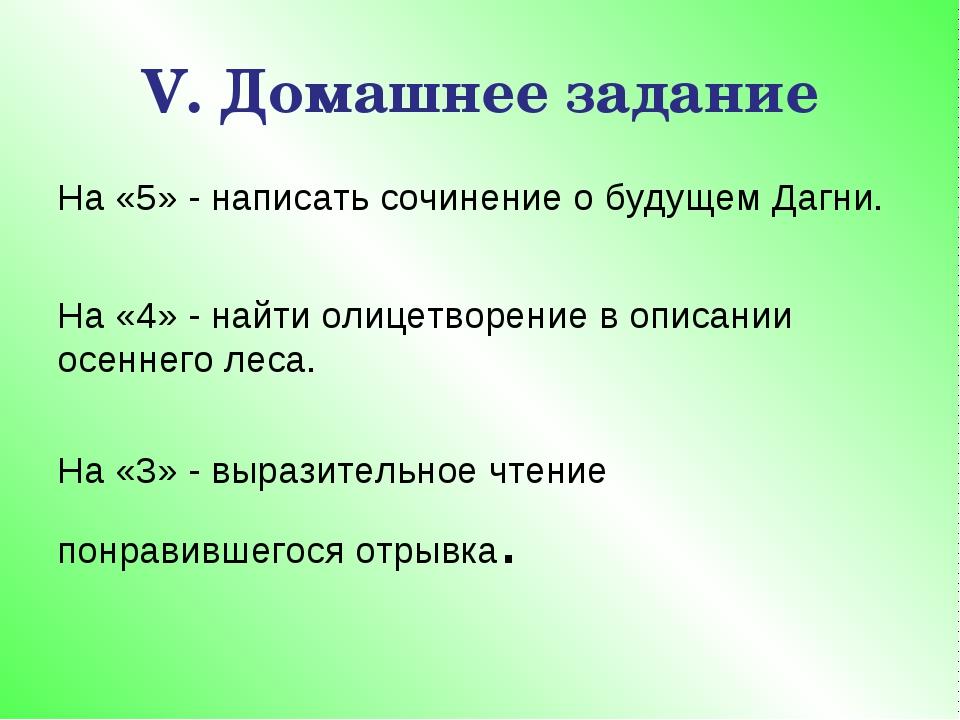 V. Домашнее задание На «5» - написать сочинение о будущем Дагни. На «4» - най...