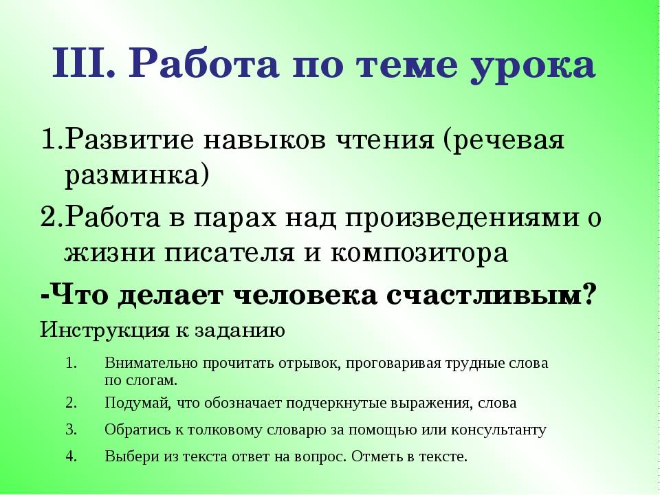 III. Работа по теме урока 1.Развитие навыков чтения (речевая разминка) 2.Рабо...
