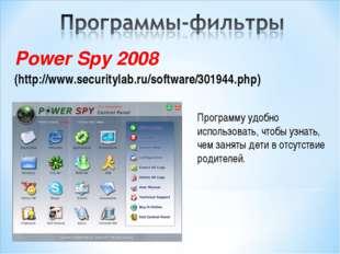 Power Spy 2008 (http://www.securitylab.ru/software/301944.php) Программу удоб