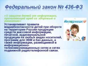 «О защите детей от информации, причиняющей вред их здоровью и развитию» Уст