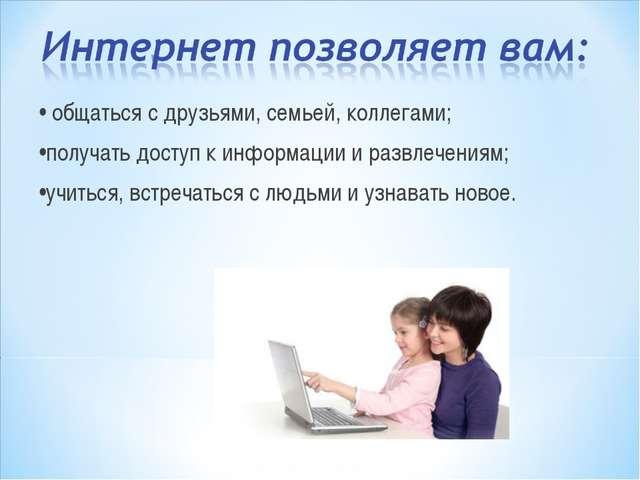 • общаться с друзьями, семьей, коллегами; •получать доступ к информации и раз...