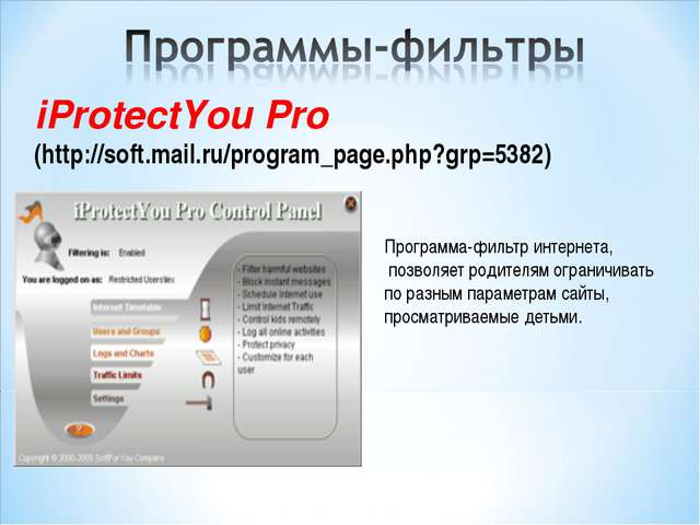 iProtectYou Pro (http://soft.mail.ru/program_page.php?grp=5382) Программа-фил...
